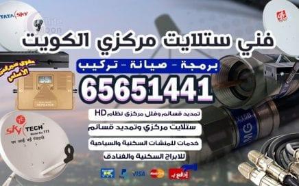 ستلايت مركزي الكويت