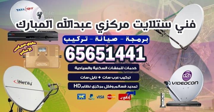 ستلايت مركزي عبد الله المبارك