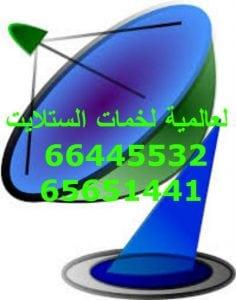 خدمات فني ستلايت بالكويت