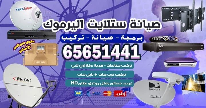 صيانة اليرموك