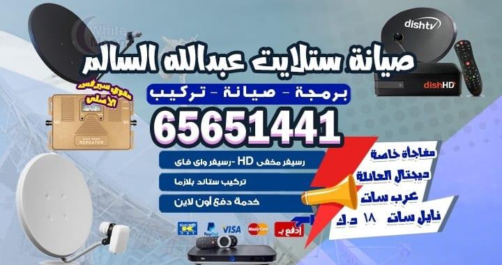 صيانة عبدالله السالم