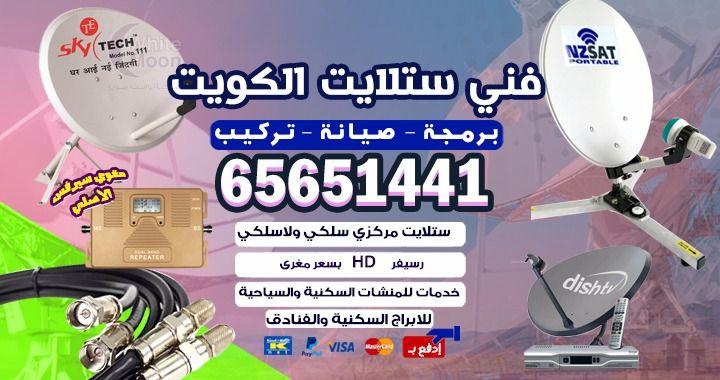 فني ستلايت هندي الكويت