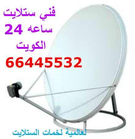 فني ستلايت المنقف 66445532 ستلايت الكويت