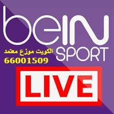 وكيل بي ان سبورت في الكويت 66445532 bein sports