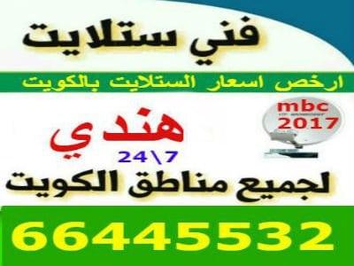 -ستلايت-الكويت