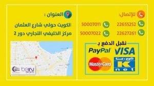 اشتراك بي ان سبورت الكويت 66445532
