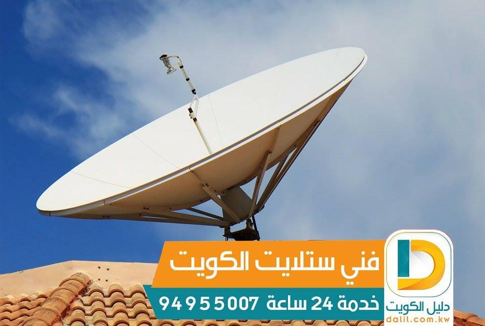 برمجة ستلايت 24 ساعة فى الكويت 66445532