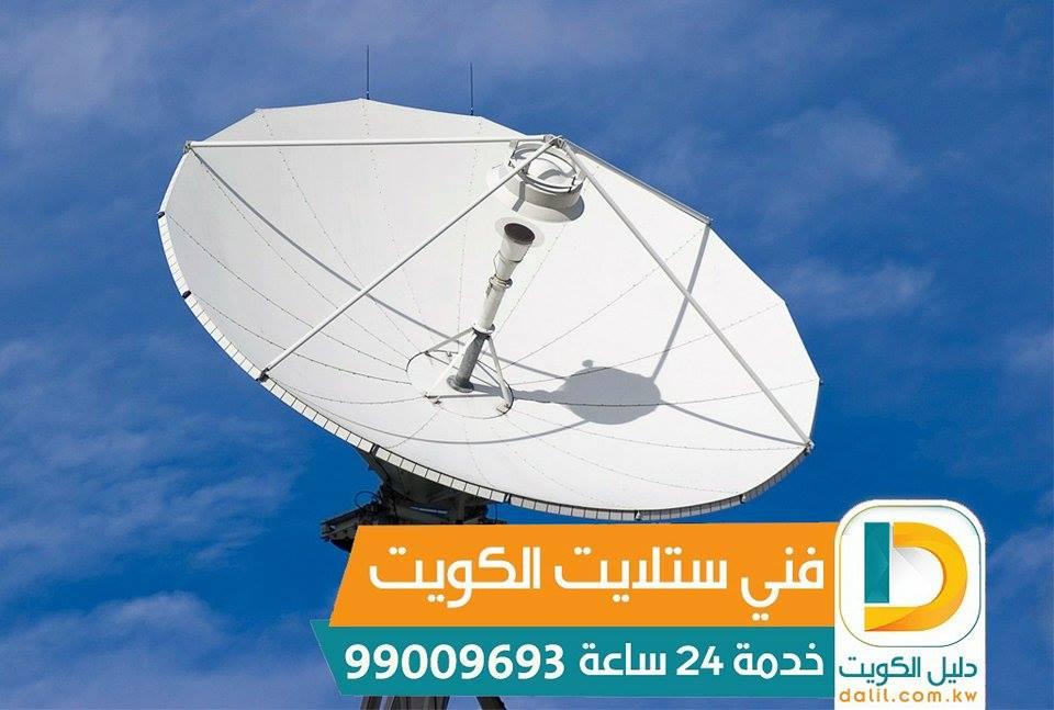 مصلح ستلايت معلم ستلايت فى الكويت 66445532