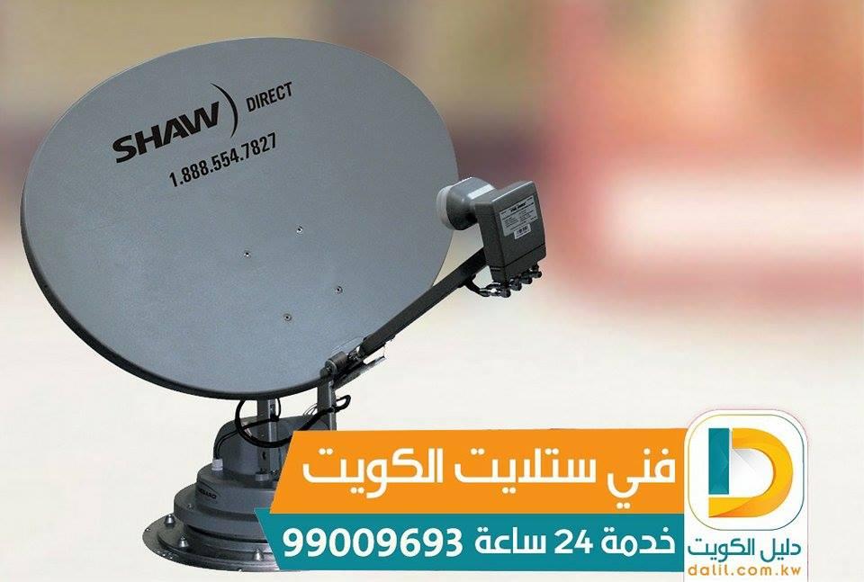 أريد فنى ستلايت هندى فى الكويت 66005153