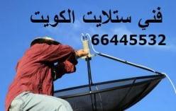 تردد القنوات الفضائية الكويتية عرب سات و نايل سات