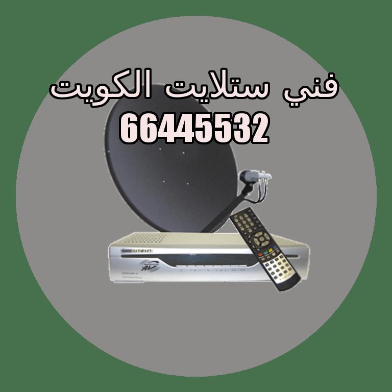 رقم ستلايت هندي الكويت ريسيفر 66445532