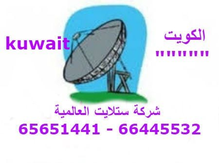 فنى ستلايت الكويت